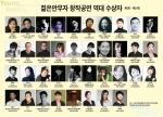 젊은안무자창작공연 역대 수상자들(5회~24회)