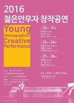 2016 젊은안무자 창작공연 포스터