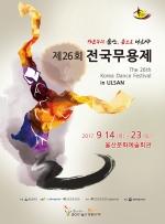 제26회 전국무용제 포스터