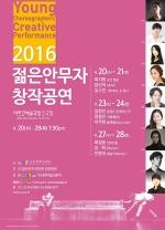 2016젊은안무자창작공연 홍보이미지
