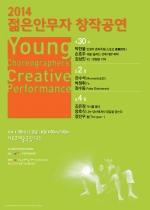 2014 젊은안무자 창작공연 포스터