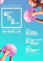 2017 젊은안무자 창작공연 포스터