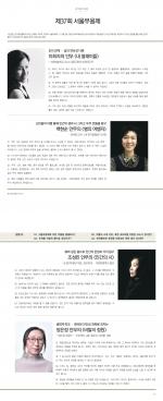 춤과 사람들 2016년 10월호_제 37회 서울무용제 인터뷰