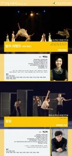 제 37회 서울무용제_경연대상 부문
