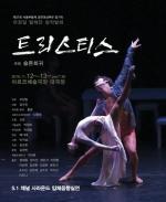 유장일발레단 <트리스티스(부제-슬픈회귀)> 포스터