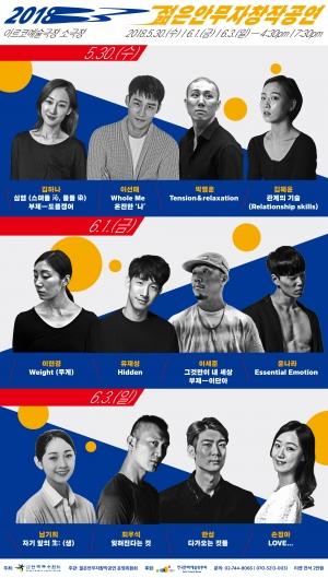 2018 젊은안무자 창작공연 팀별 배너