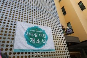 (사)한국무용협회 개소식