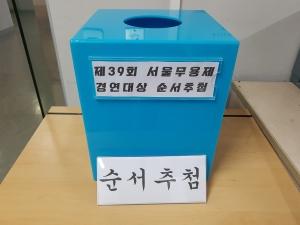 제39회 서울무용제 경연부문 대표자회의