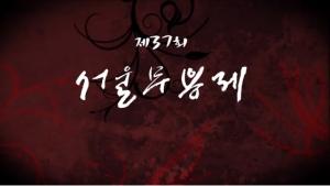 홍보영상-제 37회 서울무용제 스팟광고