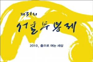 인터뷰-제31회 서울무용제 축하메세지 하나