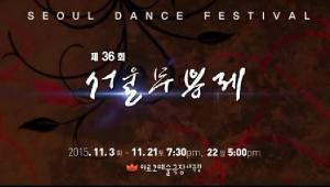 홍보영상-제36회 서울무용제 스팟광고