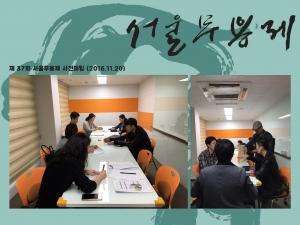 제 37회 서울무용제 사전미팅