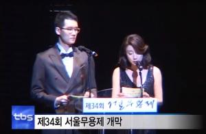 보도영상-tbs<34회 서울무용제>