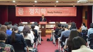 [ 제27회 전국무용제 - 국제학술심포지엄  '몸, 정치학' ]