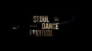 제39회 서울무용제 홍보영상