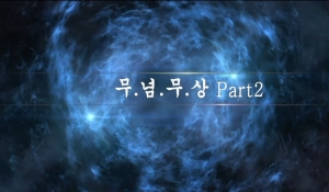 제39회 서울무용제 초청공연 무념무상 part2 홍보영상