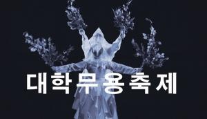 제39회 서울무용제 대학무용축제 홍보영상