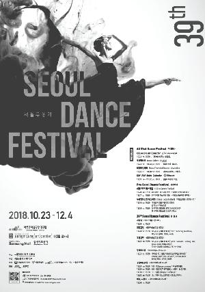 제39회 서울무용제 메인 포스터