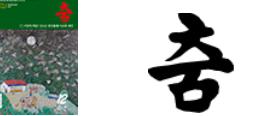 서울무용제 40주년의 의미와 가치를 높이는 무용가들- '명작무극장'과 '무념무상I-어메이징 마에스트로'를 중심으로