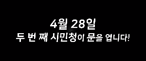 홍보영상 (20초)