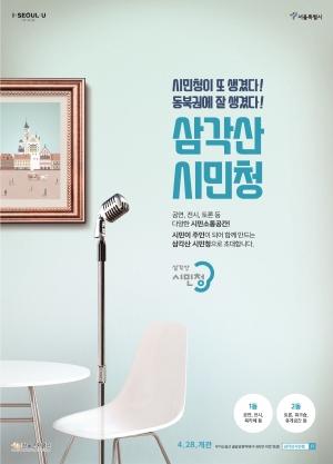 삼각산 시민청 홍보 동영상