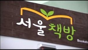 서울책방 홍보영상