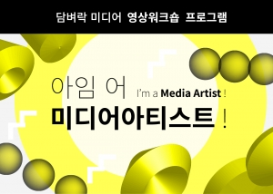 현재진행상태:진행종료,제목:I'm a Media Artist! 워크숍 참여자 모집,기간:2018.08.21~2018.08.21,장소:동그라미방(지하2층),내용:는 스마트폰을 이용하여 손쉽...