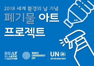 현재진행상태:진행종료,제목:유엔환경계획 한국협회 환경전,기간:2018.06.26~2018.06.26,장소:시민플라자 A(지하1층),내용:2018 세계 환경의 날 시...