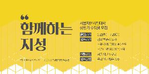 현재진행상태:진행종료,제목:서울시민대학(시민청시민대학),기간:2018.06.26~2018.06.26,장소:태평홀(지하2층),내용: