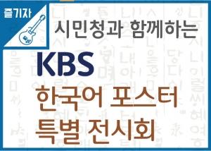현재진행상태:진행종료,제목:KBS 한국어 포스터 특별전시회,기간:2018.07.03~2018.07.03,장소:활짝라운지(지하1층),내용:-