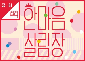 현재진행상태:진행종료,제목:한마음 살림장,기간:2018.08.11~2018.08.11,장소:시민플라자 A(지하1층),내용:'한숨'예술교실 x  한마음...