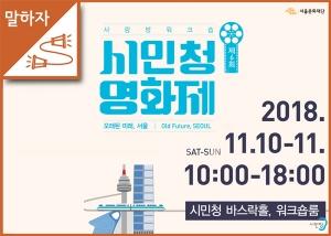 말하자:시민청영화제 2018 11.10-11 10:00-18:00 시민청 바스락홀,워크숍룸