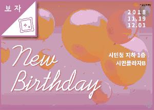 시민기획단 자율기획 전시 New Birthday