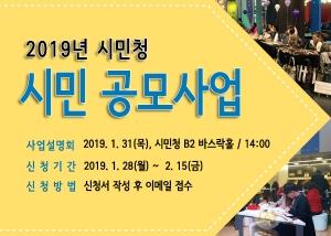 2019 시민청 시민공모사업 모집 안내