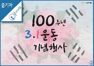3.1운동 100주년 기념행사