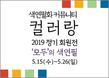 색연필화 커뮤니티 컬러랑 2019 정기 회원전 모두의 색연필 5.15(수)~5.26(일)