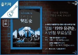 1919 유관순 영화 상영