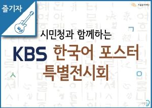 시민청 한국어 포스터 특별전시회 기념 강연
