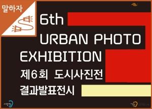 말하자:제6회 도시사진전 결과발표전시 6th URBAN PHOTO EXHIBITION