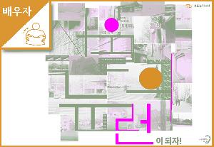 배우자:서울의 뉴런이 되자 상반기 소리갤러리 워크숍