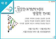 대관:발달장애 청년작가들의 발랄한 전시회 - 성분도복지관