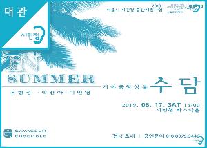 가야금 앙상블 수담과 함께하는 여름콘서트 'IN SUMMER'