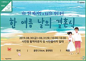 모이자:작은 결혼 페스티벌 x 토요일은 청이 좋아, 한 여름날의 결혼식