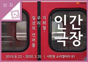 보자:인간극장 지하철 우리 일상의 언어들 2019.8.22 - 2020.3.25 시민청 소리갤러리 B1