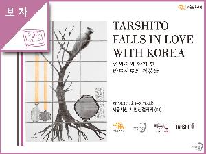 보자:TARSHITO FALLS IN LOVE WITH KOREA -손외자와 함께 한 타르시토의 작품들