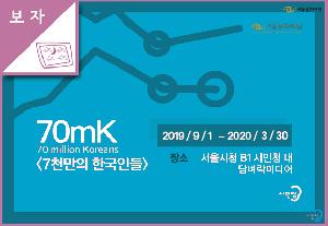 보자:70mK Image of Korea, Image of Seoul 7천만의 한국인들