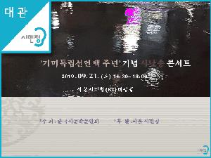 대관:기미독립선언백주년 기념 시낭송콘서트