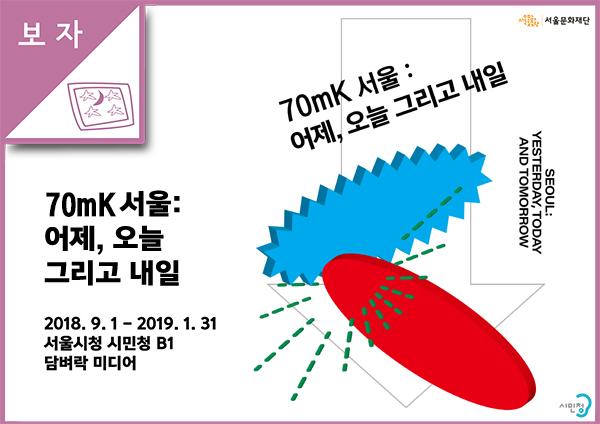 보자 70mk 서울생각 - 어제, 오늘 그리고 내일