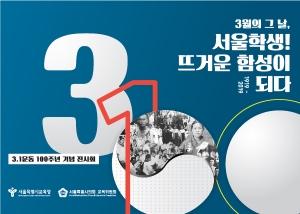 보자 3.1운동 100주년 기념 전시회, 3월의 그 날, 서울학생! 뜨거운 함성이 되다